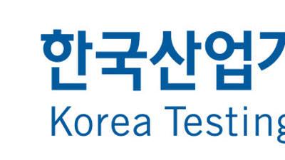 공공 종합시험인증기관 KTL, 올해 하반기 84명 공개채용