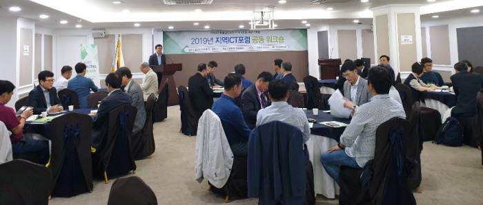 대전, 대구, 전북 '지역 ICT 포럼 공동 워크숍' 개최