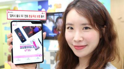 LG유플러스 '갤럭시폴드 5G' 전용 분실·파손 보험 출시