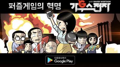 머스트게임즈, 모바일 게임 '가우스전자 with NAVER WEBTOON' 공식 출시