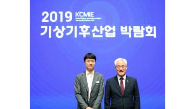 네이버 '미세먼지 예보', 환경부장관상 수상