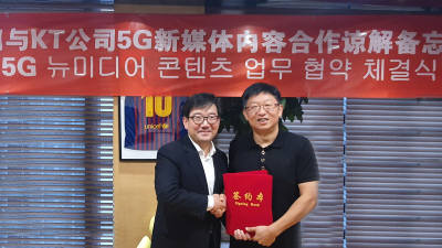 KT, 차이나모바일 미구와 '5G 뉴미디어 콘텐츠' 협력