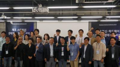 """코스포 '제조 스타트업' 산업협의회 신설…""""2020년 회원사 100개 확보"""""""