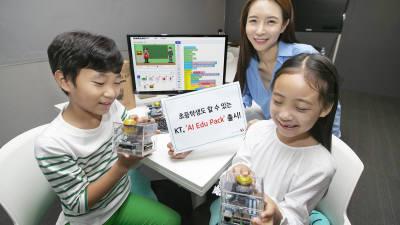KT, 초등학생 AI 코딩교육 패키지 출시