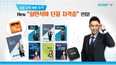 딜라이브 OTT박스, '설민석 한국사 강의' 앱 출시