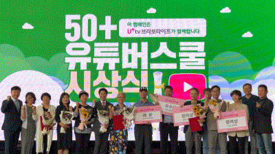 LG유플러스, 서울시 50플러스 축제 공식후원