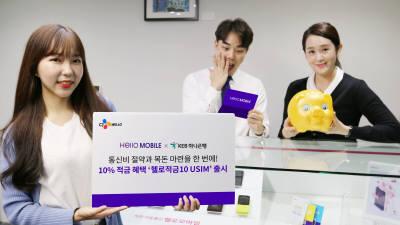 CJ헬로, 알뜰폰+금리 10% 적금 '헬로적금 USIM' 출시