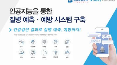 셀바스AI, 김해복음병원에 '셀비 체크업' 공급