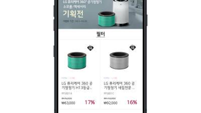 LG전자, 내달 1일 'LG 씽큐' 앱 스토어 오픈…가전 소모품·액세서리 판매