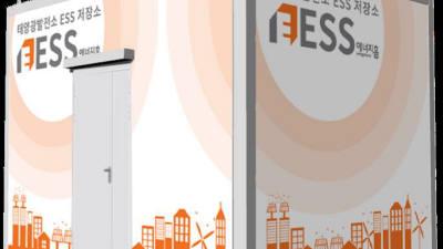 비에이에너지, 인도 합작법인 설립...에너지저장시스템 시장 진출