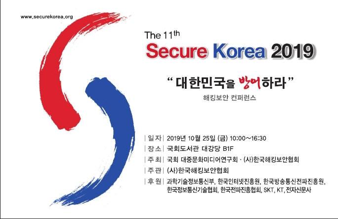 """한국해킹보안협회, """"대한민국을 방어하라""""...'11회 시큐어코리아 2019' 개최"""