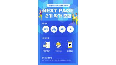 카카오페이지 'NEXT PAGE' 2기 공모전 개최
