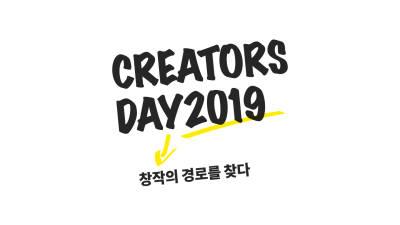 카카오임팩트, '크리에이터스데이 2019' 개최...참가자 모집