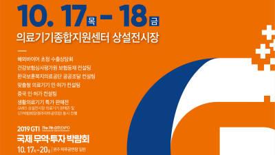 강원도, 17~18일 원주기업도시에서 강원의료기기전시회 개최