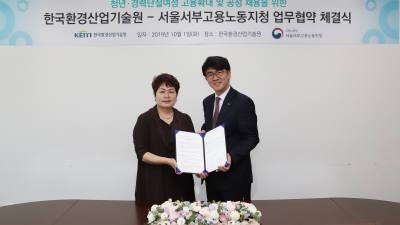 환경산업기술원, 서울서부고용노동지청과 고용 확대 위한 협약