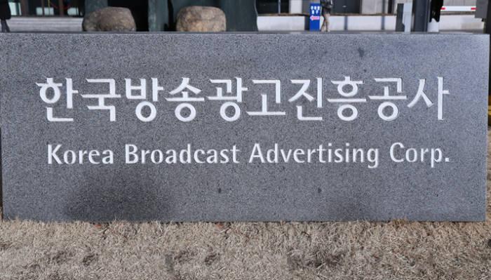 코바코, 2019년 신입·경력사원 공개채용···10일까지 서류접수