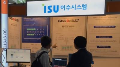 이수시스템, 국제시큐리티콘퍼런스에 보안솔루션 전시