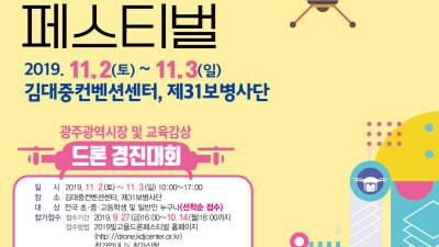 광주시, 내달 1~2일 '2019빛고을드론페스티벌' 개최