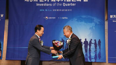 한국다우, '제9회 외투기업인의 날' 산업부 장관 표창