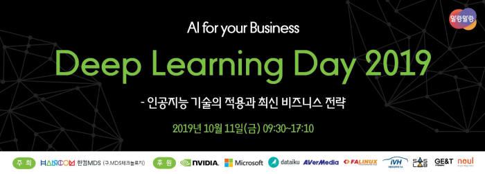 한컴MDS, 엔비디아와 딥러닝 데이 11일 개최