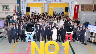 르노삼성차, '트위지' 부산 생산 기념식 개최