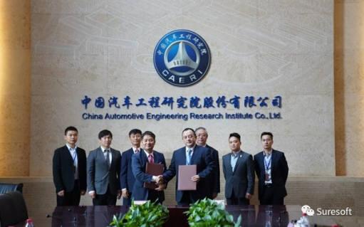슈어소프트테크와 중국 자동차공학연구소가 자동차SW시험연구소 공동 설립을 위한 업무협약을 체결했다. 슈어소프트테크 제공