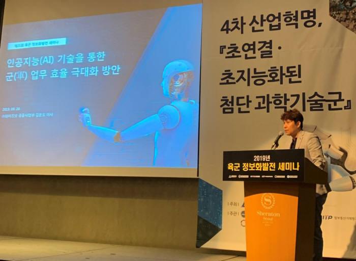 김분도 와이즈넛 이사가 AI 기술을 통한 군 업무 효율 극대화 방안을 설명하고 있다. 와이즈넛 제공
