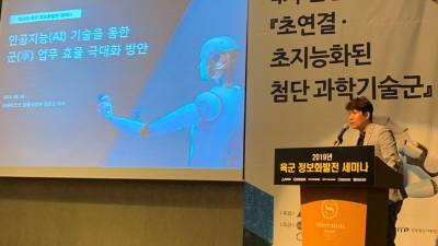와이즈넛, 군 업무 맞춤형 AI 챗봇 선보여