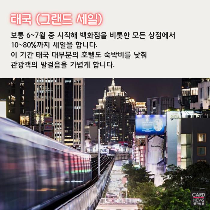 [카드뉴스]여행과 쇼핑을 한번에…나라별 쇼핑&세일 길잡이