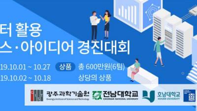 데이콘, ETRI·GIST와 함께 '에너지 빅데이터 활용 콘테스트' 개최