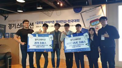 글로벌 VR해커톤 경기도 대표에 '치프틴'팀·'VRAIN'팀