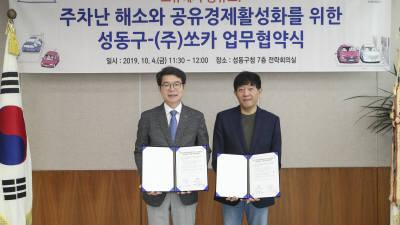 쏘카, 서울 성동구와 손잡고 지역 주차난 해소 나선다