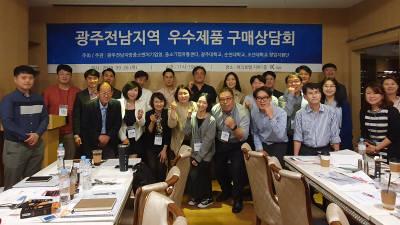 조선대학교 창업지원단, 광주·전남 우수창업기업 구매상담회 개최