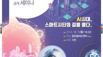 성남시, '스마트시티 공개 세미나' 개최… 7일 16시부터 시민 누구나 무료참여