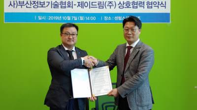 제이드림, 공유오피스와 BI 결합한 신규 사업 추진