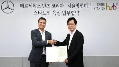 벤츠, 서울창업허브와 '유망 스타트업 육성' 위한 MOU 체결
