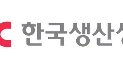 한국생산성본부?롯데면세점, 제주지역 청년기업 활성화 위한 '청출어냠 제주' 사업 협력