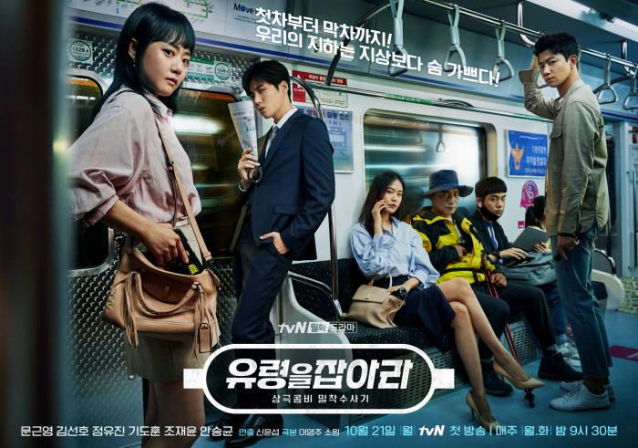 유령을 잡아라. (사진=tvN 제공)