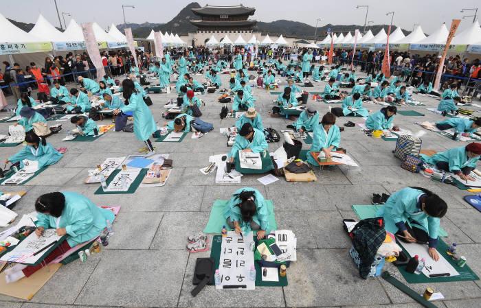 지난해 제572돌 한글날인 9일 서울 광화문광장에서 한글문화큰잔치가 열리고 있다. 전자신문DB