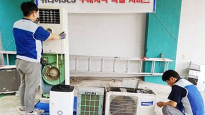 위니아SLS, 태풍 '미탁' 피해 가정에 무상수리 특별 서비스