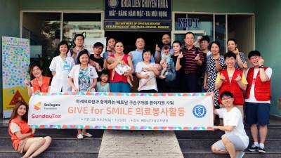 스마일게이트 희망스튜디오, 연세대학교 의료원과 베트남 구순구개열 환아 의료지원 봉사활동 펼쳐