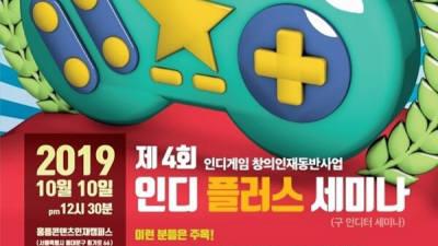 한국인디게임협회, 인디게임플러스 세미나 개최