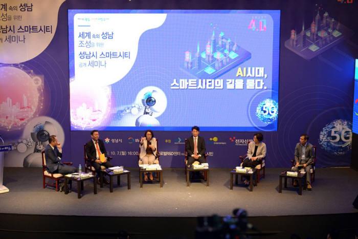 """은수미 성남시장(왼쪽 세 번째)이 7일 스마트시티 공개 세미나에서 """"100만 성남시를 운영할 데이터센터를 구축하고 아시아실리콘밸리를 조성하겠다""""고 전했다."""