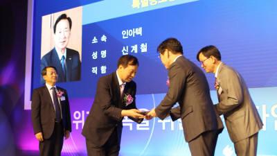 인아그룹 신계철 회장, 제10회 디스플레이의 날 특별공로상 수상