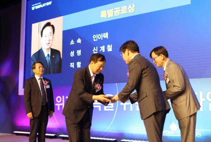 신계철 인아그룹 회장(왼쪽 두 번째)가 지난 7일 열린 제10회 디스플레이의 날 기념식에서 산업계 부문 특별공로상을 수상하고 있다.