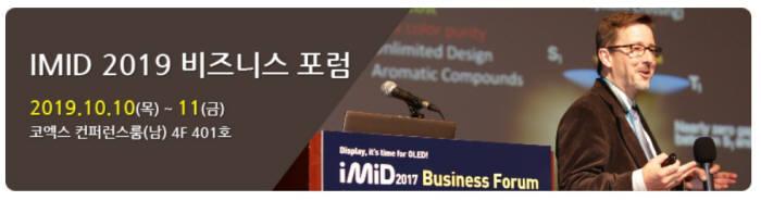 [IMID 2019]미래 디스플레이 전략·기술 '한눈에'...10·11일 '비즈니스포럼' 개최