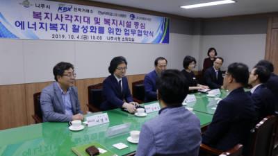 전남대 LINC+사업단, 복지사각지대 에너지복지 활성화 업무협약 체결