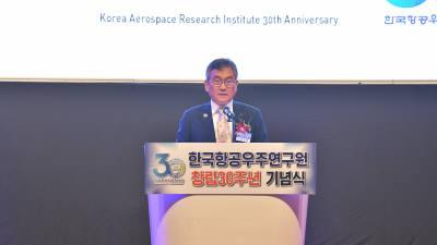 항우연, 창립 30주년 기념식 개최