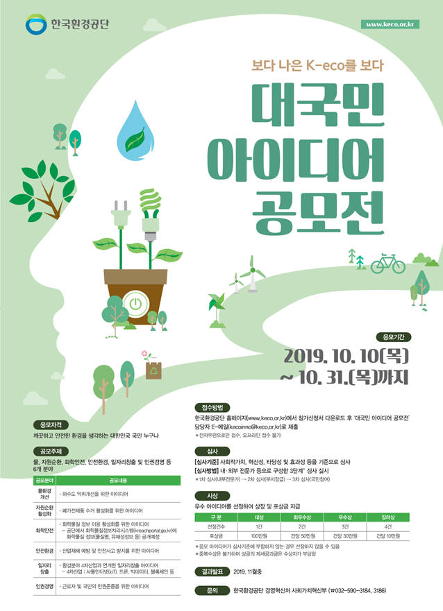 한국환경공단 대국민 아이디어 공모전 포스터. [자료:한국환경공단]