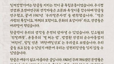 """문 대통령, """"한글, 아름다운 글…'애민·민족정신' 되새겨"""""""